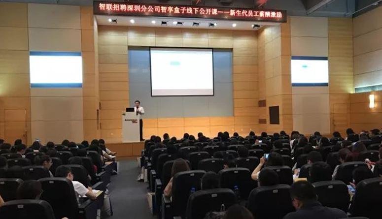 培训活动丨壹顾问与智联联合举办新生代员工全面薪酬激励