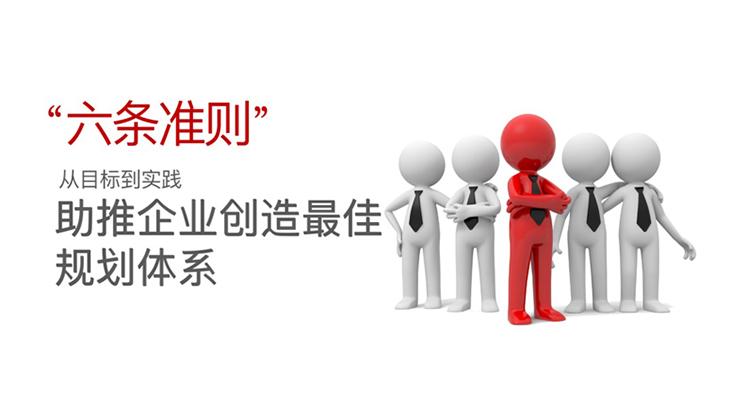 六大准则丨助推企业创造最佳规划体系